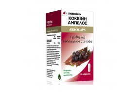 Arkopharma Arkocaps Κόκκινη Άμπελος 45 Κάψουλες