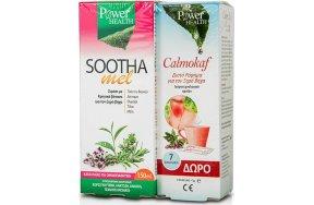 Power Health Sootha Mel 150ml + ΔΩΡΟ Calmokaf 7 Φακελάκια