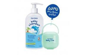 Baby Shampoo, Βρεφικό Σαμπουάν, Χωρίς Χρωστικές & Parabens 300ml & ΔΩΡΟ Θήκη Πιπίλας